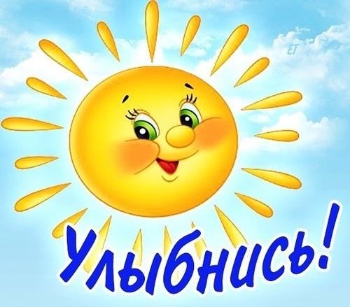 С днем улыбки картинки пожелания004