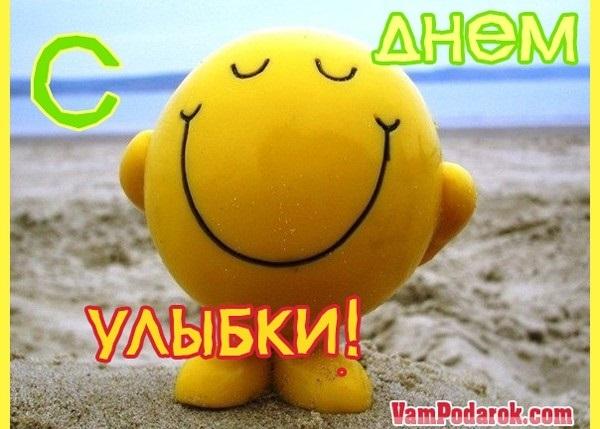 С днем улыбки картинки пожелания015