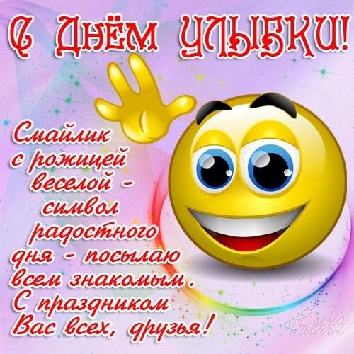 С днем улыбки картинки пожелания019