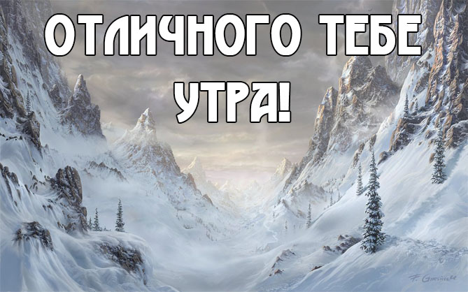 С добрым зимним утром картинки (1)