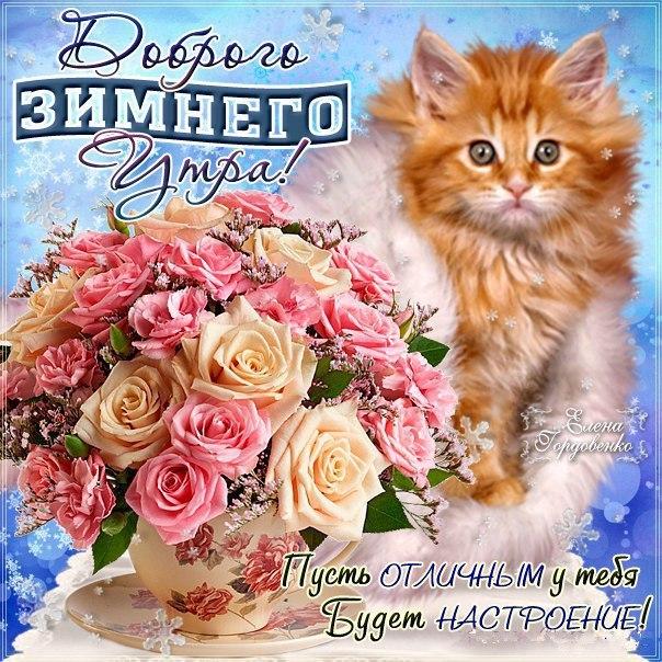 Духи цветы, открытки с добрым утром и отличным настроением зимние