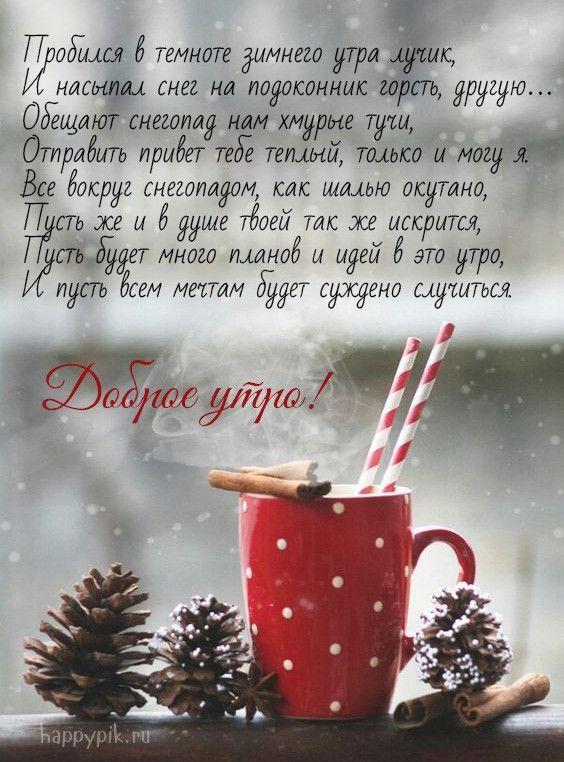 С добрым зимним утром картинки (2)