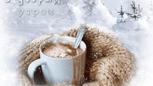С добрым зимним утром картинки (20)