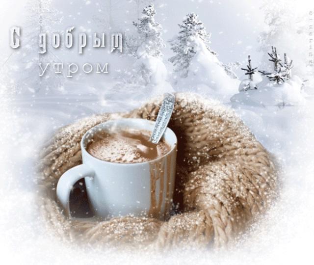картинки с добрым утром и хорошего зимнего дня для мужчины забезпечує