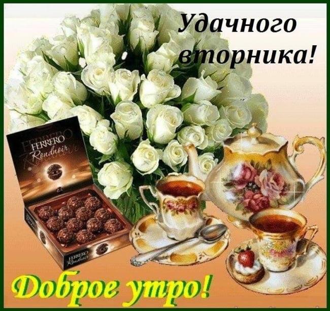 С добрым утром вторника фото и открытки001