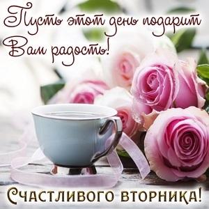 С добрым утром вторника фото и открытки006