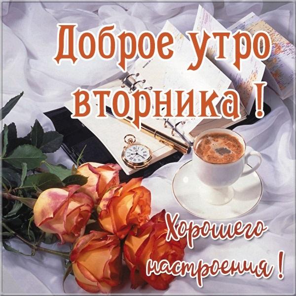 С добрым утром вторника фото и открытки009