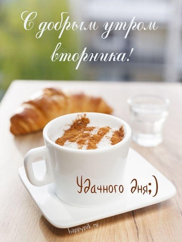 С добрым утром вторника фото и открытки018