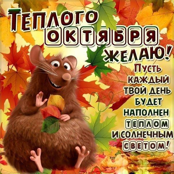 С началом октября друзья картинки011