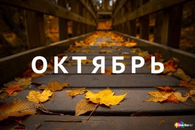 С началом октября друзья картинки013