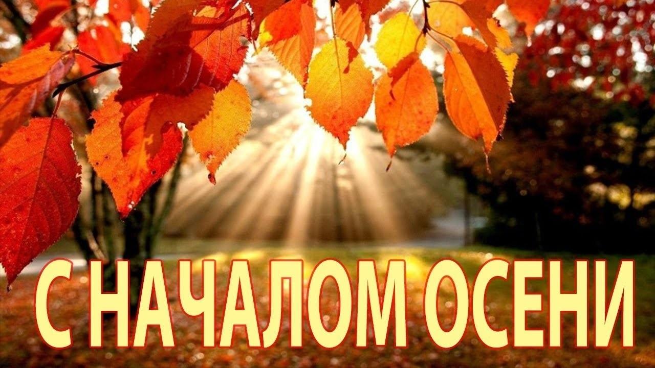 С началом октября друзья картинки014