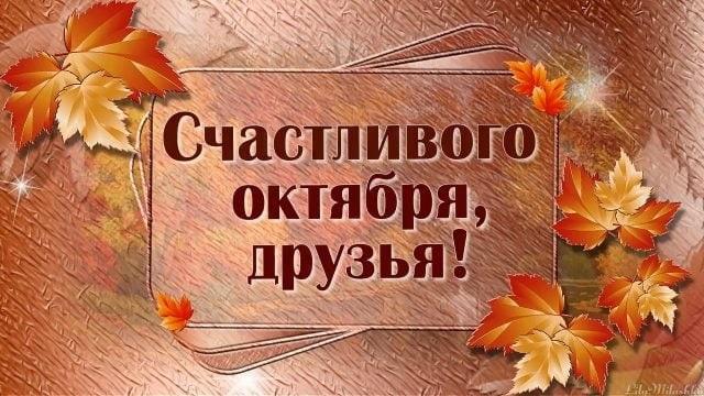 С началом октября друзья картинки015