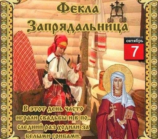 Фекла Запрядальница картинки и фото на праздник001