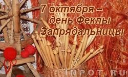 Фекла Запрядальница картинки и фото на праздник005