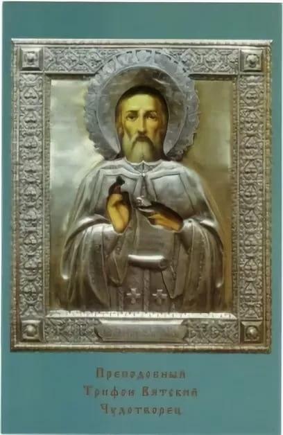 Фото Собор Вятских святых006