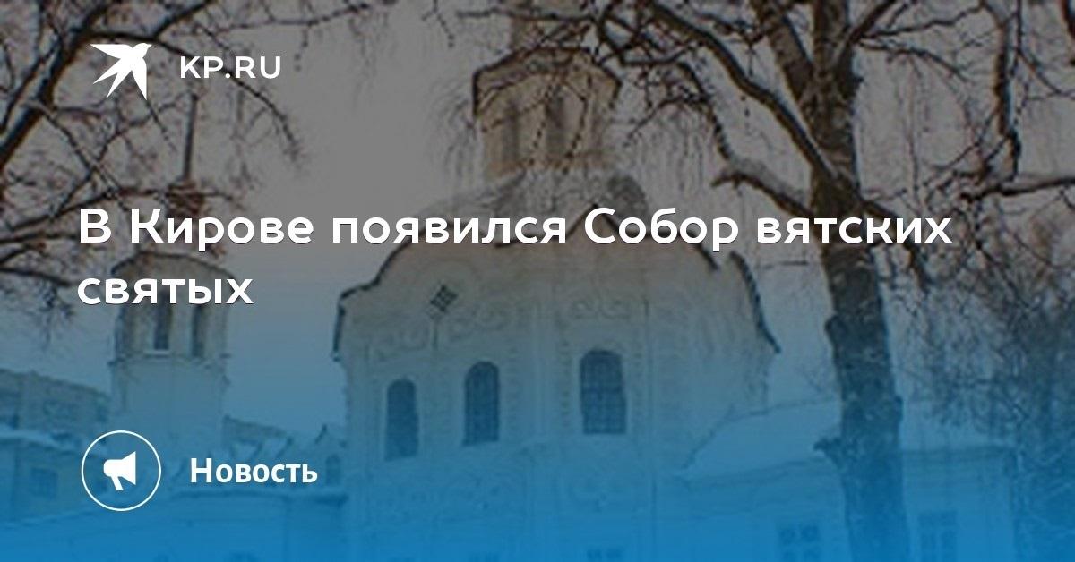 Фото Собор Вятских святых020
