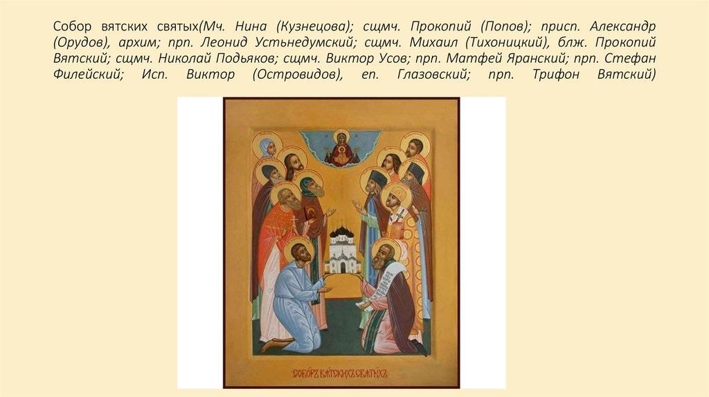 Фото Собор Вятских святых022