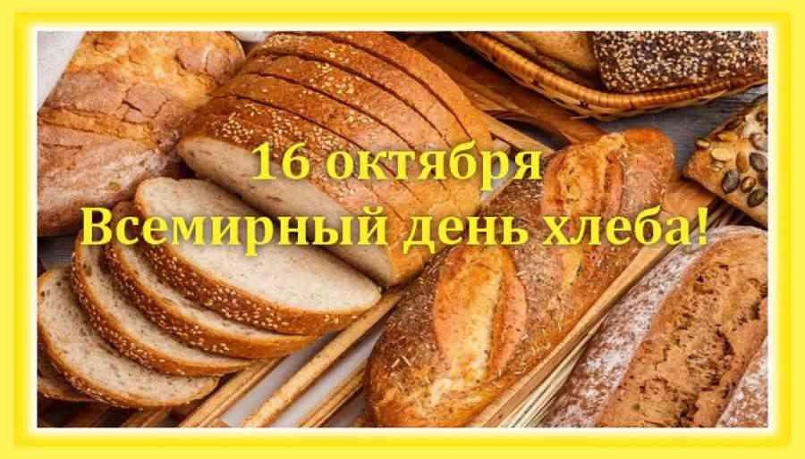 Фото и картинки на Всемирный день хлеба001