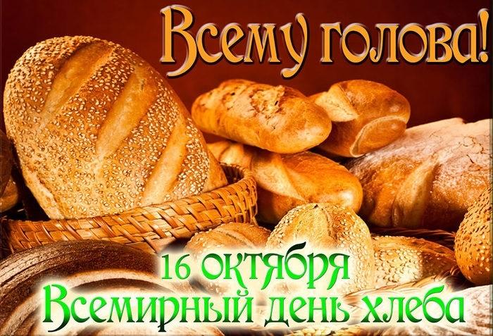 Фото и картинки на Всемирный день хлеба003