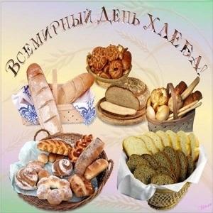 Фото и картинки на Всемирный день хлеба004