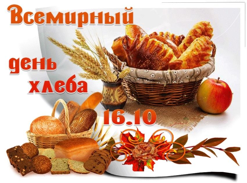 Анимация картинок о хлебе