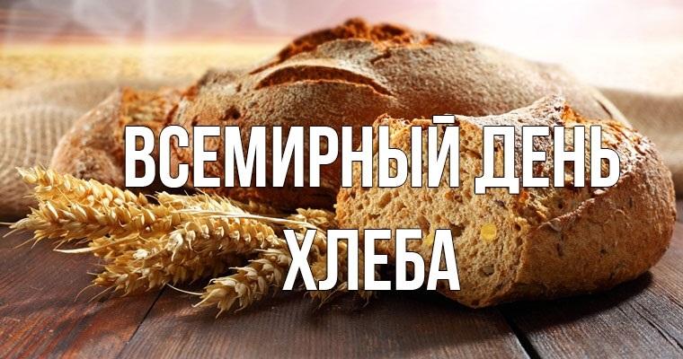 Фото и картинки на Всемирный день хлеба007
