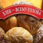 Фото и картинки на Всемирный день хлеба