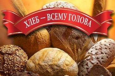 Фото и картинки на Всемирный день хлеба008