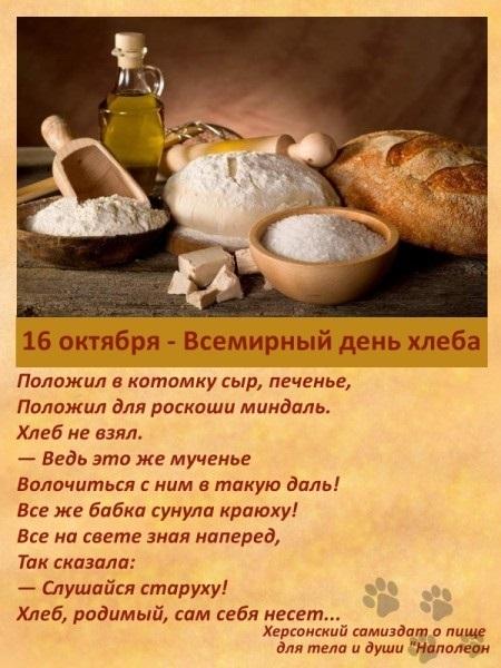 Фото и картинки на Всемирный день хлеба009