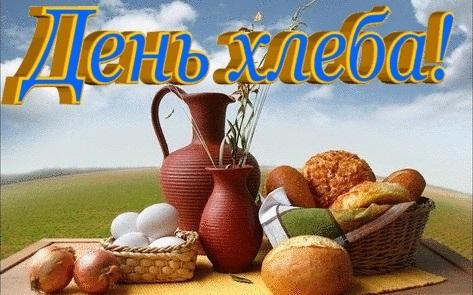 Фото и картинки на Всемирный день хлеба010