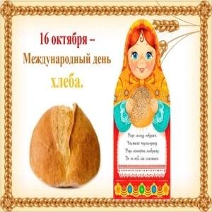 Фото и картинки на Всемирный день хлеба011