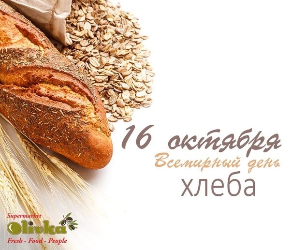 Фото и картинки на Всемирный день хлеба014
