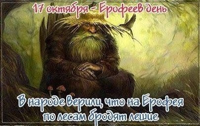 Фото и картинки на Ерофеев день001