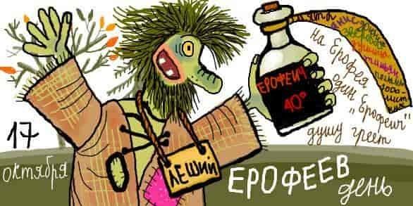 Фото и картинки на Ерофеев день002