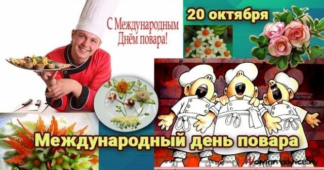 Фото и картинки на Международный день поваров001