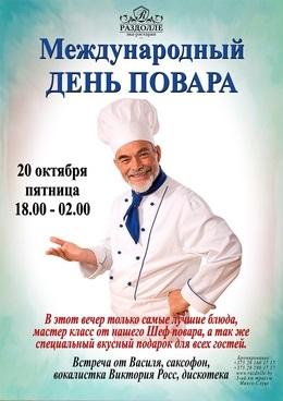 Фото и картинки на Международный день поваров002