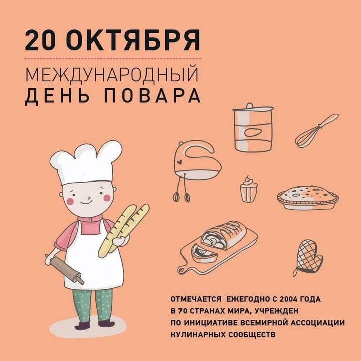 Фото и картинки на Международный день поваров003