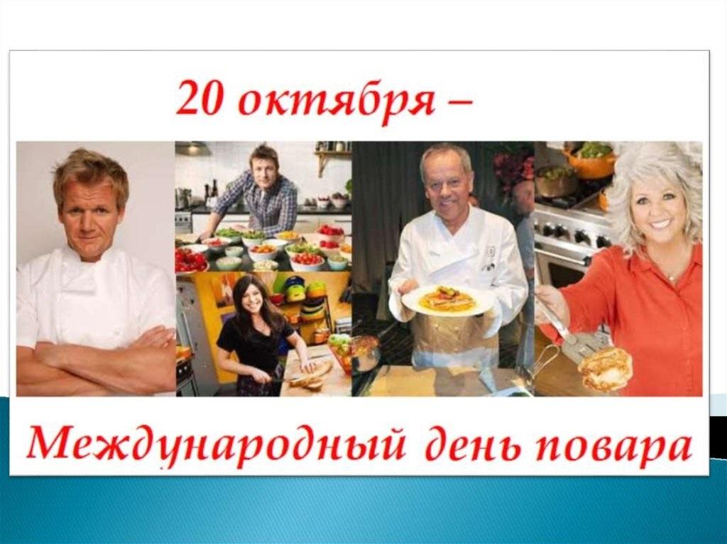 Фото и картинки на Международный день поваров004