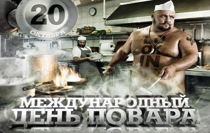 Фото и картинки на Международный день поваров005