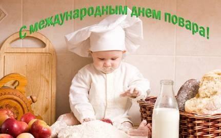 Фото и картинки на Международный день поваров006