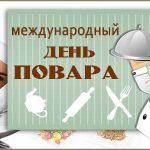 Фото и картинки на Международный день поваров