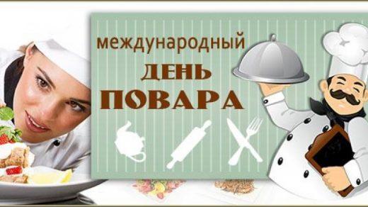 Фото и картинки на Международный день поваров012
