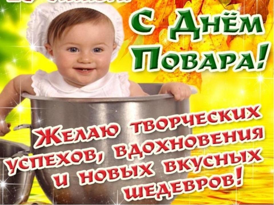Фото и картинки на Международный день поваров013