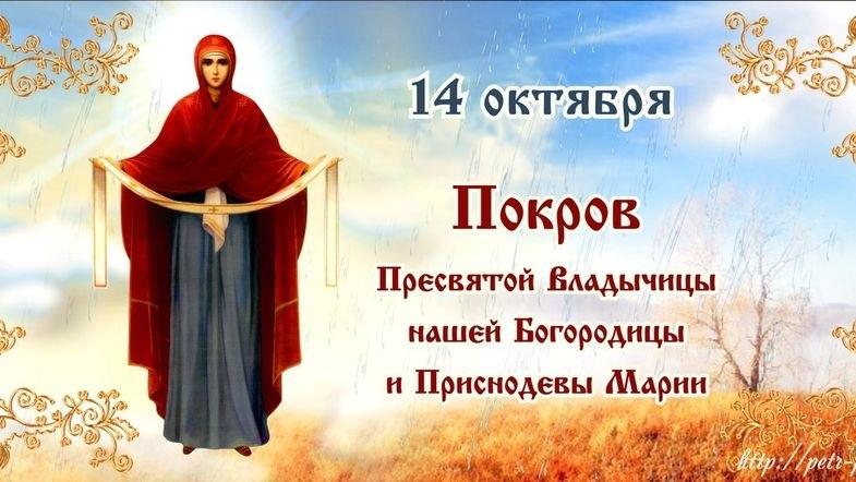 Фото и картинки на Покров Пресвятой Богородицы006