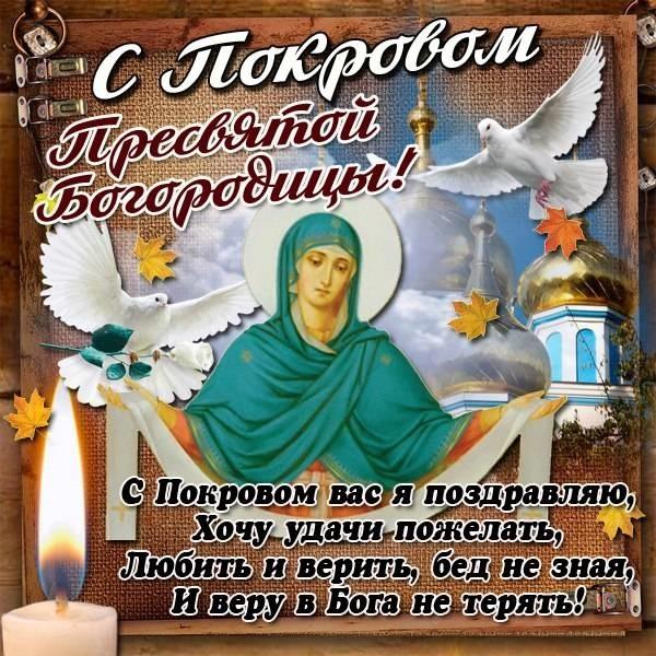 Фото и картинки на Покров Пресвятой Богородицы011