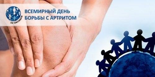 Фото и картинки на день борьбы с артритом001