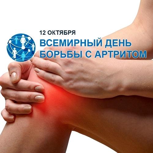 Фото и картинки на день борьбы с артритом003