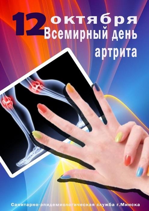 Фото и картинки на день борьбы с артритом005