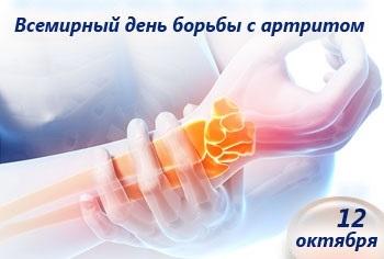 Фото и картинки на день борьбы с артритом006