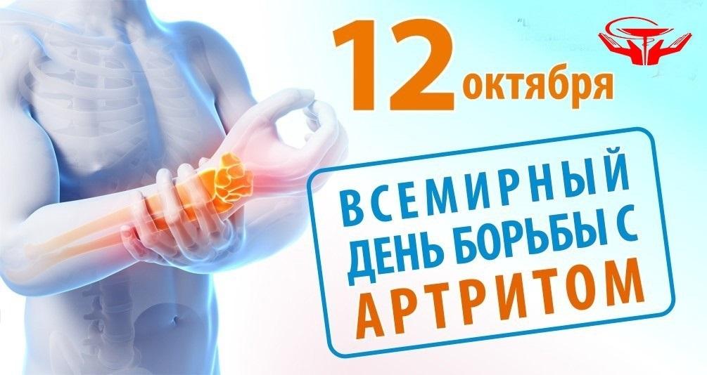 Фото и картинки на день борьбы с артритом009